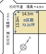 南田塚分譲地 全5区画 D区画(72坪)