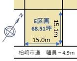 南田塚分譲地 全5区画 E区画(68坪)